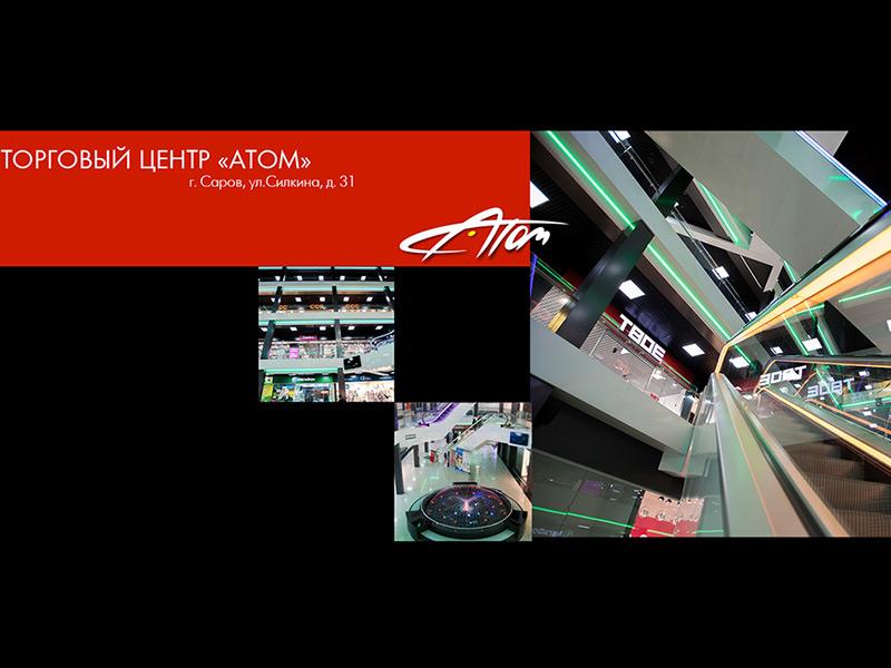 Presentation trade center ATOM