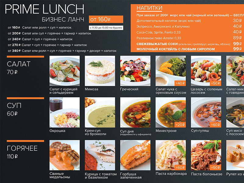 Business lunch menu
