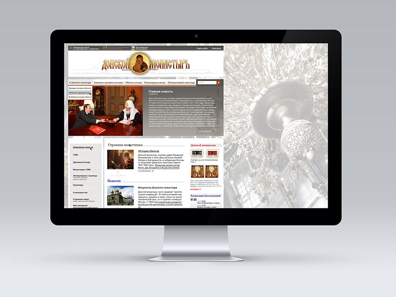 Web site of Donskoy Monastery
