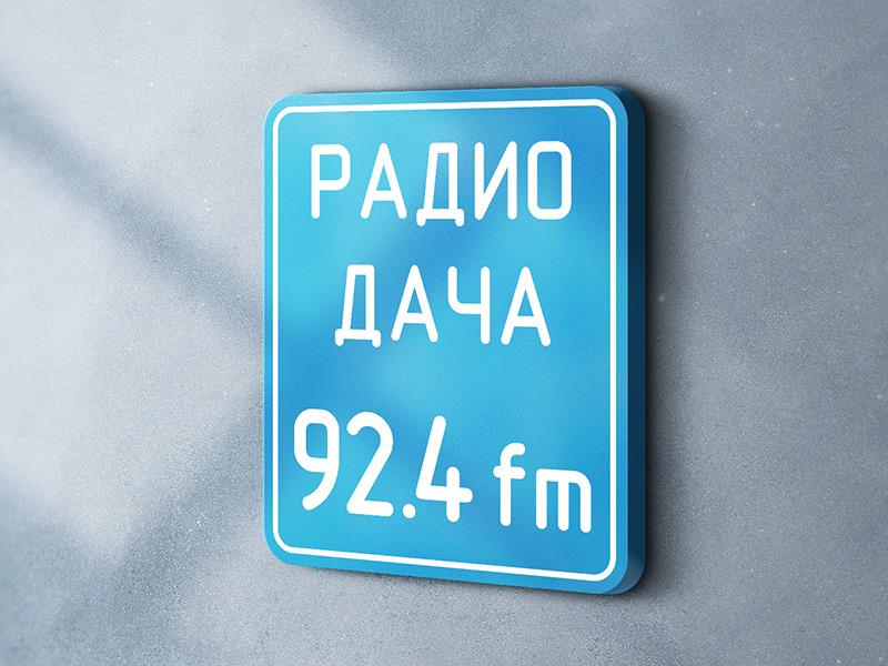 Radio Dacha corporate identity