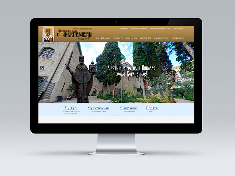 Patriarchal metochion in Bari web site