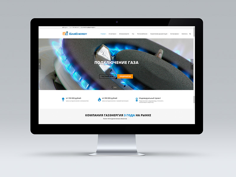 Gas-Energy web site
