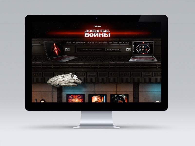 Star Wars landing page